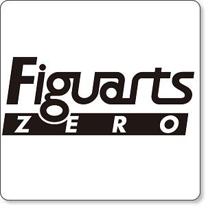 フィギュアーツZERO ロゴ